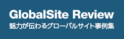 GlobalSite Review 魅力が伝わるグローバルサイト事例集