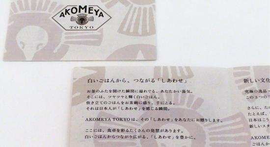 ユニークなライフスタイルショップ「AKOMEYA TOKYO」